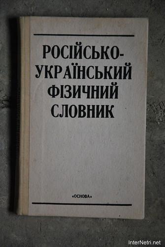 Книги з горіща - Російсько-український фізичний словник,