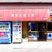 At Cigarette shop near Zaimokuza Beach in Kamakura : 鎌倉・材木座海岸近くのタバコ屋