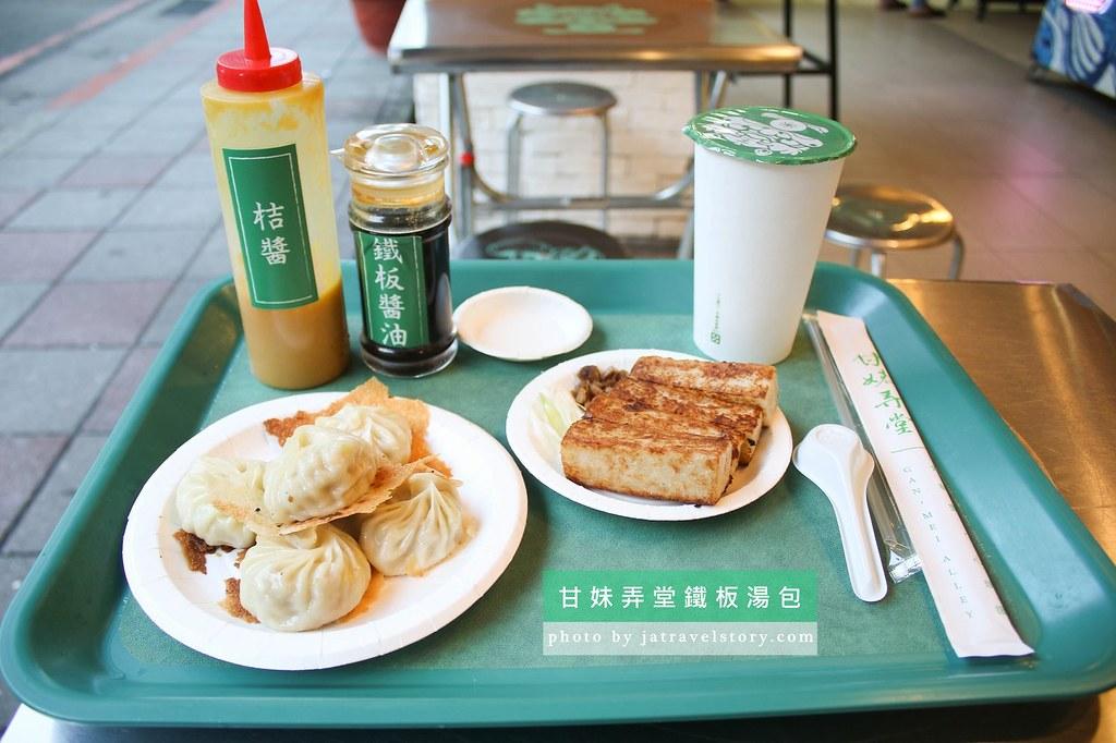 【台北美食推薦】台北東區平價小吃懶人包-超過20間平價小吃整理 @J&A的旅行