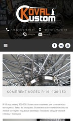 FireShot Capture 016 - Комплект колес R-16 -1_ - https___kovalcustom.com_komplekt-koles-r-16-130-150