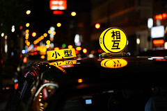 """Sogo Taxi"" (Eric Flexyourhead) Tags: kawaramachi 瓦町 takamatsu takamatsushi 高松市 kagawa kagawaken kagawaprefecture 香川県 shikoku 四国 japan 日本 city urban detail fragment night nightshot car taxi cab japanese sign light sogotaxi yellow shallowdepthoffield bokeh bokehlicious sonyalphaa7 zeisssonnartfe55mmf18za zeiss 55mmf18"