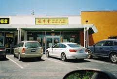201807-Riv-R1-019 Fu Niu Tang Noodle Talk, Svl CA (Fintano) Tags: chinese restaurant chineserestaurant funiutangnoodletalk siliconvalley sunnyvale sunnyvaleca santaclaracounty california usa