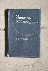 Книги з горіща -  Зоряні хромосфери.