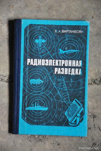 Книги з горіща - Радіоелектронна розвідка.