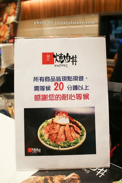 新開幕胡同燒肉丼 168元吃的到! 胡同新推出平價燒肉丼飯店。【捷運忠孝復興/東區美食】 @J&A的旅行