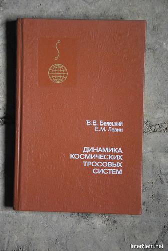 Книги з горіща - Динаміка космічних тросових систем.