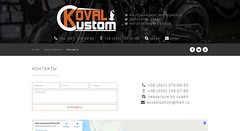 FireShot Capture 010 - Контакты I KOVALCUSTOM - https___kovalcustom.com_contacts