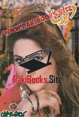 Kiran Digest August 2018 Read Online and Free Download (pakibooks) Tags: urdubooks pakibooks books