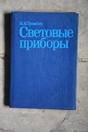 Книги з горіща - Світлові прилади.