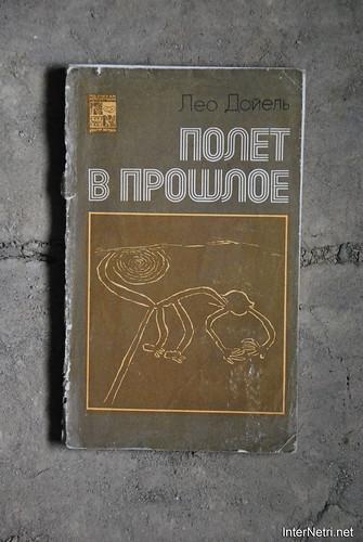 Книги з горіща -  Політ в минуле.