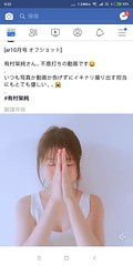 [ar10月号 オフショット]  有村架純さん、不意打ちの動画です😆 . いつも写真か動画か告げずにイキナリ撮り出す担当にもとても優しい、、😭 . #有村架純