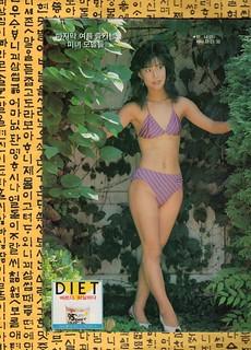 Seoul Korea vintage Korean advertising pin-up circa 1989 showing