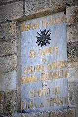 @Триград. Надписът на църквата. Нещо странно има в този надпис... (veluly) Tags: rodopi august2018 nellkme wandering