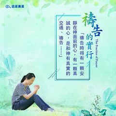 生命格言-祷告的实行 (追逐晨星) Tags: 生命格言 格言图片 祷告 基督徒 如何祷告 福音卡片