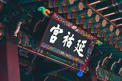 Signboard (Yoonki Jeong) Tags: 대한민국 seoul korea 서울 서울특별시 연호궁 palace yeonhogung signboard 현판