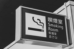 Smoking Room (Synghan) Tags: kansai international airport smoking room artificiallight terminal1 arrival departure trafficsign blackandwhite monochrome anniversary photography horizontal artificial gate gateway air travel trip tourism airplane aircraft asia canon eos80d 80d sigma 1770mm f284 dc macro lens 간사이공항 공항 일본 오사카