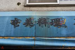 Shifted (gullevek) Tags: building fujixt1 fujifilm fujinonxf35mmf2rwr japan kamata old otaku sign things tokyo tokyoto writing 古い 大田区 建物 文 日本 東京 東京都 物 看板 蒲田 ōtaku tōkyōto jp