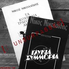 [:unsurpassed] - september 5th (miliokas) Tags: nikolaidis nikosnikolaidis blackabdwhite scenario books book