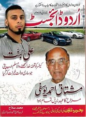 Urdu Digest July 2018 (pakibooks) Tags: digests magazines monthly urdu digest july 2018 youngs اُردو ڈائجسٹ جولائی