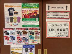 posters (Hideki Iba) Tags: band soulflowerunion ソウル・フラワー・ユニオン osaka japan music punk rock group musician iphone iphone8