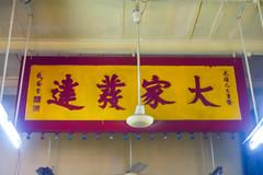 Sea Ip Church (Kachangas) Tags: chinatown overseaschinese chinese chineseheritage history china eastindiacompany temple kolkata calcutta india trade britishempire britishraj raj empire