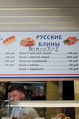 Russian pancakes (streetphotodog) Tags: street pancakes cafe bliny russian colour color city streetphotography colourstreetphotography fujifilmx70 x70 moscow russia