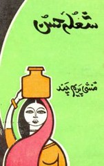 Shula e Husn by Munshi Premchand (pakibooks) Tags: social books collection short stories by munshi premchand ke afsanay shula e husn شعلہء حسن از منشی پریم چند