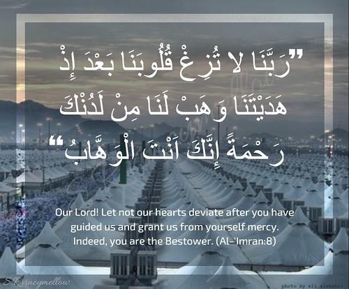 Al-Imran:8    QUr'an Suran Al-Imran Verse 8    Rabbana    Dua Qur'an