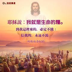 圣经金句-耶稣是生命的粮 (追逐晨星) Tags: 圣经金句 金句卡片 主耶稣 约翰福音 生命的粮 金句图片