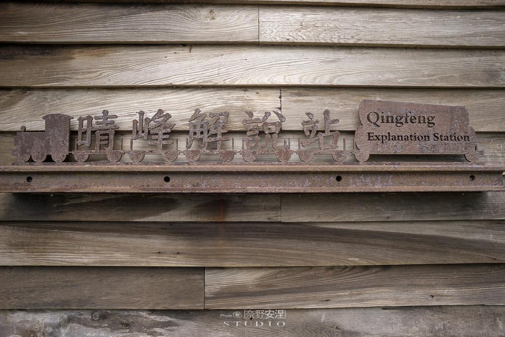 太平山翠峰湖環山步道 |走在泥濘的道路上,只為途中美景 | 宜蘭大同鄉68