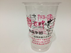 鄭老牌 木瓜牛奶 Zheng Old Brand Papaya Milk cold (Majiscup Paper Cup Museum 紙コップ淡々記録) Tags: papercup 鄭老牌 木瓜牛奶 zheng old brand papaya milk cold 六合夜市 liuhe night market kaohsiung