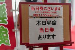 Tickets Available (Hideki Iba) Tags: word japan kobe shinkaichi kirakukan rakugo nikon d850 street 58mm 喜楽館 神戸 新開地 兵庫 日本 寄席 劇場 number