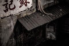 DSC04123 (jimy40_2008) Tags: 電脳九龍城砦 sel100f28gm sony α7ⅲ fe 100mm f28 stf gm oss