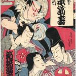 Handbill for a kabuki performance at the Shinbashi Enbujo in Tokyo, Japan - March 1927 thumbnail