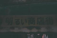 Sanwa Market (miho's dad) Tags: carlzeisstessart2845 contaxrx fujicolorc200