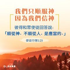 圣经金句-我们只顺服神,因为我们信神 (追逐晨星) Tags: 圣经金句 金句卡片 金句图片 使徒行传 顺服神