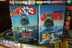 """Seoul Korea vintage Korean VHS cover art for Jaws 3(D) and Jaws 4 (The Revenge) - """"Tanked Sharks"""" (moreska) Tags: seoul korea vintage korean vhs tapes videocassette shark jaws3d retro jawstherevenge franchises horrorfilms undersea graphics fonts hangul imports cic universal 1980s gimmicks 3dimensional eighties sequels homeentertainment rentalera t120 clamshell collectibles archives museum rok asia"""