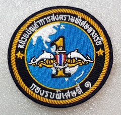Royal Thai Navy SEAL (Naval Special Warfare Group 1) (Sin_15) Tags: naval special warfare command royal thai navy seal diver insignia badge swimmer operations unit combat patch force group thailand