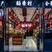 Candy Shop in Nanluoguxiang Street