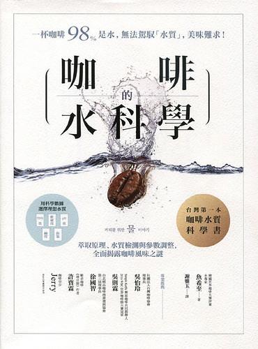 대만_커피를 위한 물 이야기