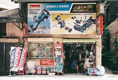 (YL.H) Tags: canon 500n hillvale film analog taiwan 底片 基隆