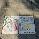 20180804 Anjo Tanabata festival 11 thumbnail