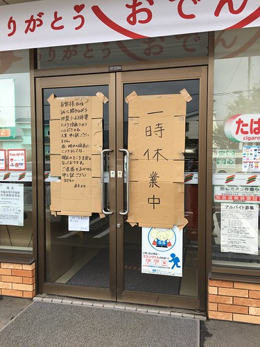 Closed for the Duration