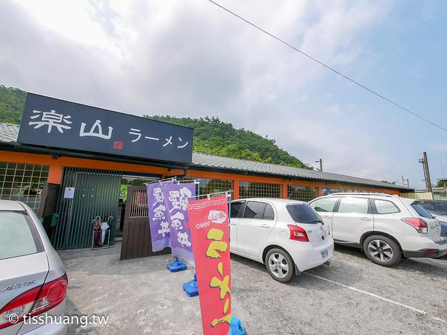 樂山拉麵-1270214