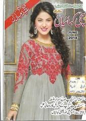 Sachi Kahaniyan Digest June 2018 (pakibooks) Tags: digests magazines latest urdu sachi kahaniyan 2018 digest june magazine women سچی کہانیاں ڈائجسٹ جون