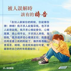 生命格言-被人误解时该有的祷告 (追逐晨星) Tags: 祷告 误解 生命格言 福音卡片 格言图片 祈求