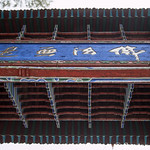 Zhangye Temple of Reclining Buddha thumbnail