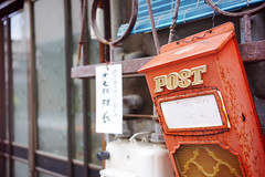 Faded red (Eric Flexyourhead) Tags: nishinari nishinariku 西成区 osaka osakashi 大阪市 kansai 関西地方 japan 日本 city urban detail fragment postbox mailbox letterbox red faced weathered worn rust rusty rusting patina sonyalphaa7 zeisssonnartfe35mmf28za zeiss 35mmf28