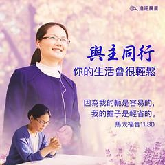 圣经金句-与主同行,你的生活会很轻松 (追逐晨星) Tags: 祷告 基督徒 依靠神 马太福音 担子 圣经金句 金句卡片 金句图片