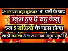 29 अगस्त #151 वर्षों के बाद राहु केतु हुए हैं खुश इन 4 राशियों के पास होगा गाड़ी बंगला धन सम्मान (nnsonline.rk) Tags: 29 अगस्त 151 वर्षों के बाद राहु केतु हुए हैं खुश इन 4 राशियों पास होगा गाड़ी बंगला धन सम्मान